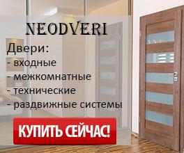 Двери НеоДвери