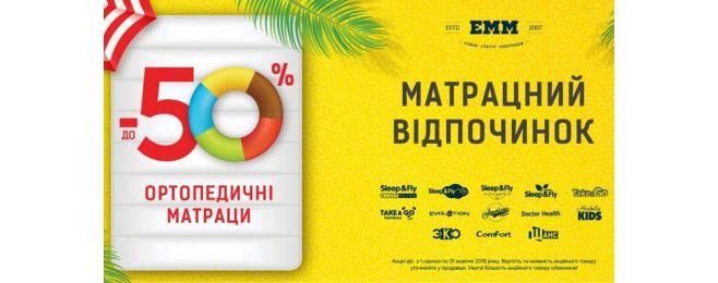 Акция от ЕММ до - 50%