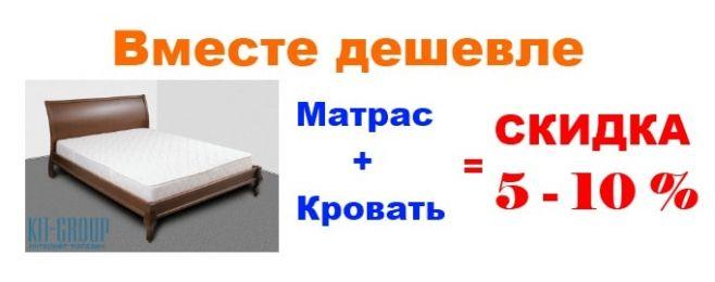 АКЦИЯ КРОВАТЬ + МАТРАС = -5%